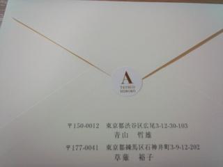 AISU WEDDING 招待状封かんシール.jpg
